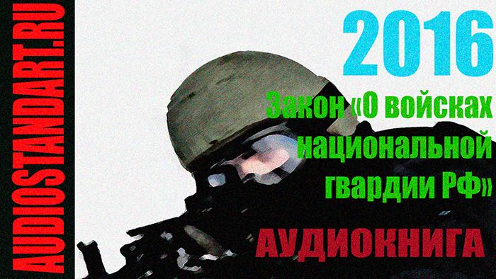 """Закон """"О войсках национальной гвардии РФ"""" аудиокнига"""