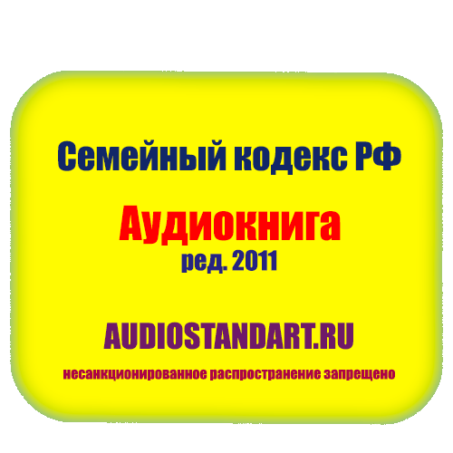 Семейный кодекс аудиокнига