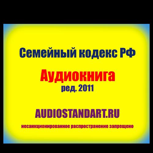 Семеный кодекс РФ аудиокнига