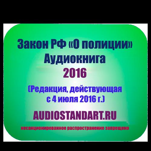 """Закон """"О полиции"""" 2016 аудиокнига"""