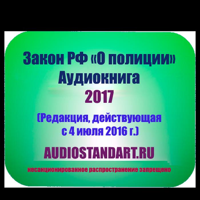 """Закон РФ """"О полиции"""" 2017 аудиокнига"""